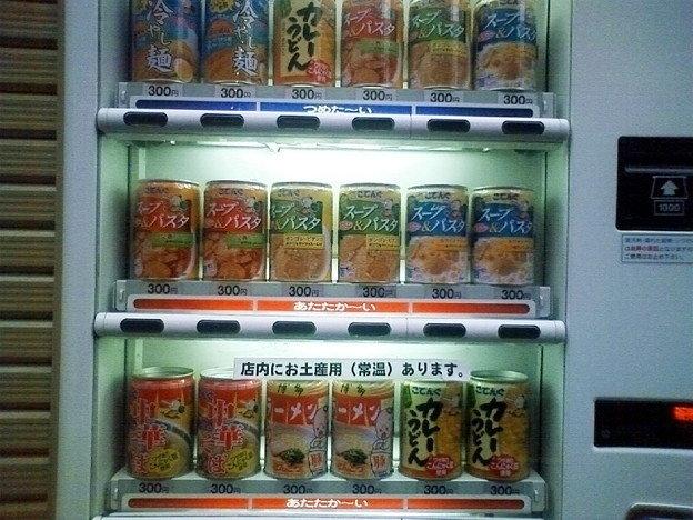 japonya çorba makinesi