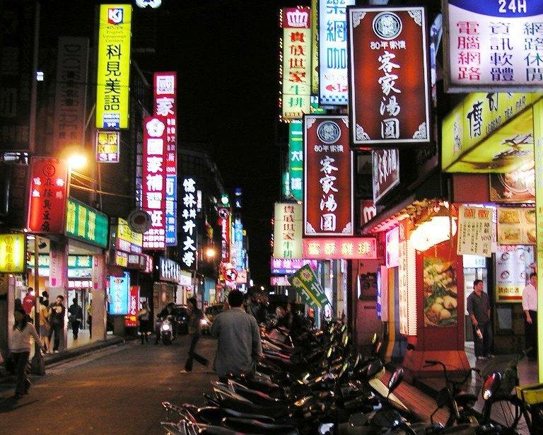 Tayvan Geceleri